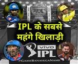 ये हैं IPL 2020 के सबसे महंगे खिलाड़ी, रिषभ पंत भी हैं टॉप 4 में शामिल