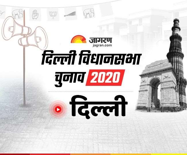 Delhi Assembly Election 2020 More Than One And Half Lakh Voters