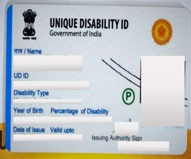 jalandhar unique disability identity cards issued to 296