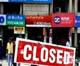 Bank Closed: अप्रैल महीने में नौ दिन बंद रहेंगे बैंक, लॉक डाउन के बाद बढ़ेगी लोगों की परेशानी