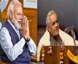 COVID-19: अटलजी की कविता के साथ प्रधानमंत्री का आह्वान, 'आओ दिया जलाएं'