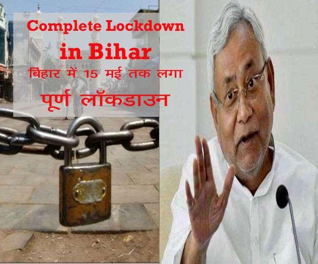 बिहार में पूर्ण लॉकडाउन लगाने का मुख्यमंत्री नीतीश कुमार ने किया ऐलान। प्रतीकात्मक तस्वीर