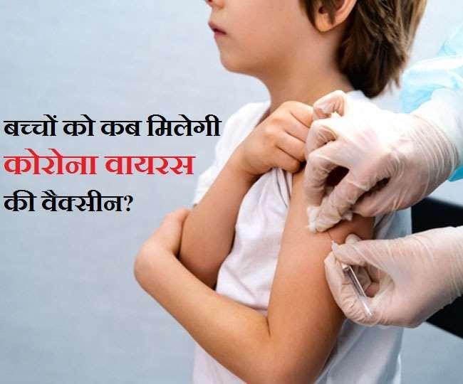 12 से 15 साल के बच्चों के लिए कोरोना वैक्सीन को मिल सकती है मंजूरी। (फोटो: दैनिक जागरण)
