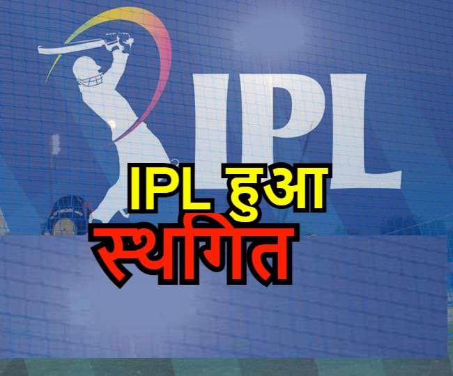 IPL suspended for this season Vice President BCCI Rajeev Shukla