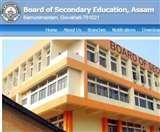 Assam Board SEBA HSLC Results 2020 Date and Time: असम HSLC रिजल्ट कल होगा घोषित, sebaonline.org पर कर पाएंगे चेक