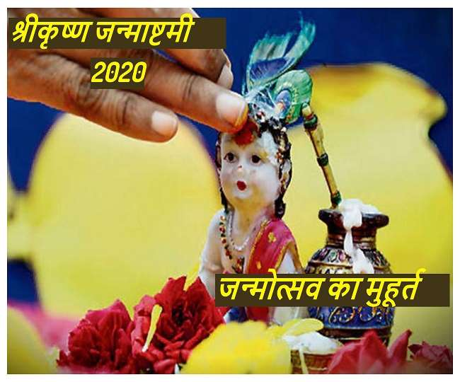 Janmashtami 2020: Know Right Date And Time For Vrat And Krishna ...