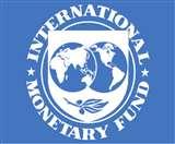 बढ़ सकती है पाकिस्तान की मुश्किलें, तीसरी किश्त देनें में की देरी कर सकता है IMF