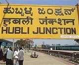 दक्षिण पश्चिम रेलवे जोन: कर्नाटक के हुबली में बन रहा दुनिया का सबसे बड़ा रेलवे प्लेटफॉर्म
