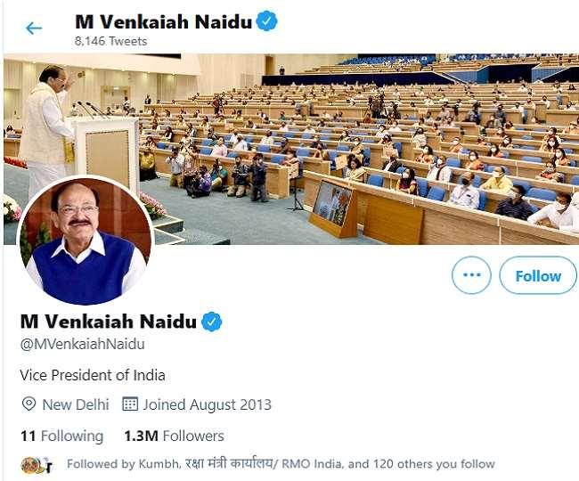 उपराष्ट्रपति वेंकैया नायडू के ट्विटर अकाउंट से हटा 'ब्लू टिक', कर दिया गया 'Unverified'