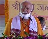 Ram Mandir Bhumi Pujan: संघ प्रमुख मोहन भागवत बोले- संकल्प पूरा हुआ, सबके राम और सबमें राम