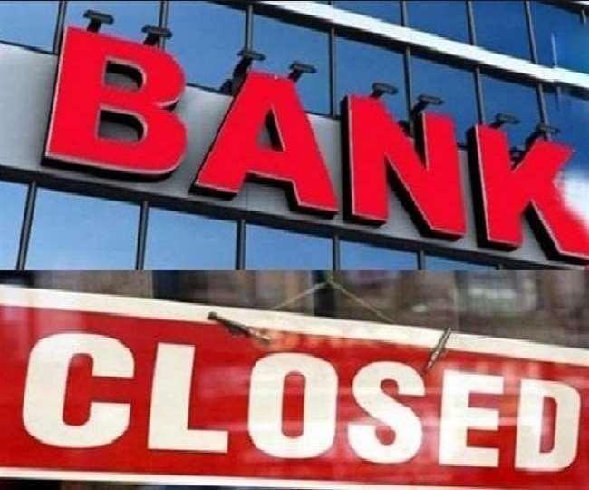 इस हफ्ते में अलग-अलग जोन के बैंकों में कुल चार दिन छुट्टियां रहेंगी।