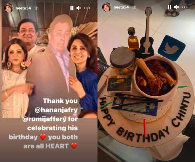 बॉलीवुड के मशहूर अभिनेता ऋषि कपूर की जन्मदिन पार्टी तस्वीर- Instagram: neetu54