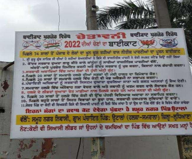 पंजाब के गांवों में राजनेताओं की एंट्री के बायकाट के बोर्ड लगे। (जागरण)