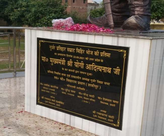 Samrat Mihir Bhoj Controversy: मिहिर भोज के नाम के आगे 'गुर्जर सम्राट' लिखने पर भी नहीं थमा विवाद
