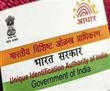 Aadhaar कार्ड में कराते हैं ये बदलाव तो जान लीजिए कितना आएगा खर्च