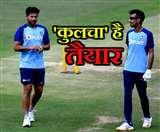Ind vs WI: कोहली के 'कुलचा' फिर करेंगे कमाल! वेस्टइंडीज के खिलाफ टी20 में होगी 'परीक्षा'