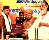 अब हिमाचल और उत्तराखंड की विधानसभा में भी रखा जाएगा गीता का स्वरूप
