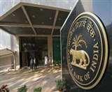 RBI Monetary Policy : रेपो रेट में नहीं हुआ कोई बदलाव, जानिए बैठक की 8 खास बातें