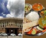 संसद की कैंटीन में अब सब्सिडी होगी खत्म, 17 करोड़ रुपये सालाना की होगी बचत!