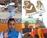 Top Dhanbad News of the day, Thu, December 05, 2019, भाजपा प्रवक्ता संबित पात्रा, नये अवतार में बिहारी बाबू, बैंकमोड़ का जाम, 60 फीट चौड़ी होगी सड़क, शॉर्प शूटर रिंकू पर आरोप तय