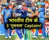 T20 क्रिकेट में इन 3 खिलाड़ियों ने भी की है टीम इंडिया की कप्तानी, नाम जानकर चौंक जाएंगे