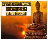 Mahavir Jayanti 2020 Date: आज है महावीर जयंती, जानें भगवान महावीर के वे 5 सिद्धांत, जिसे सभी को मानना चाहिए