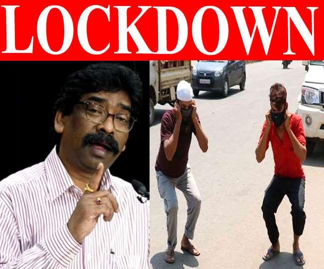 Jharkhand Coronavirus New Guidelines: झारखंड सरकार ने कोरोना संक्रमण रोकने के लिए फिर से कड़ाई शुरू कर दी है।