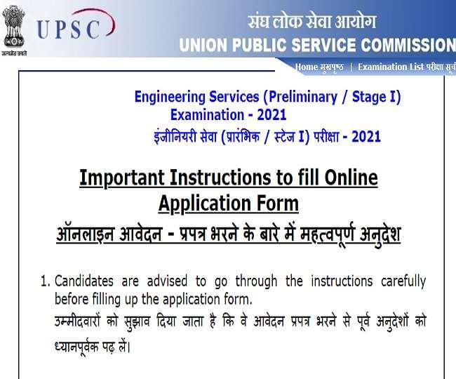 UPSC ESE 2021: Notification, Date, Application :  इंजीनियरिंग सर्विसेज एग्जाम का नोटिफिकेशन जारी, आज से करें आवेदन