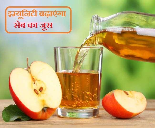 सेब के रस में विटामिन सी होता है जो इम्यूनिटी को मजबूत बनाता है।