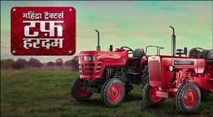 टफ परफॉर्मेंस देने वाला Mahindra Tractor Plus ट्रैक्टर