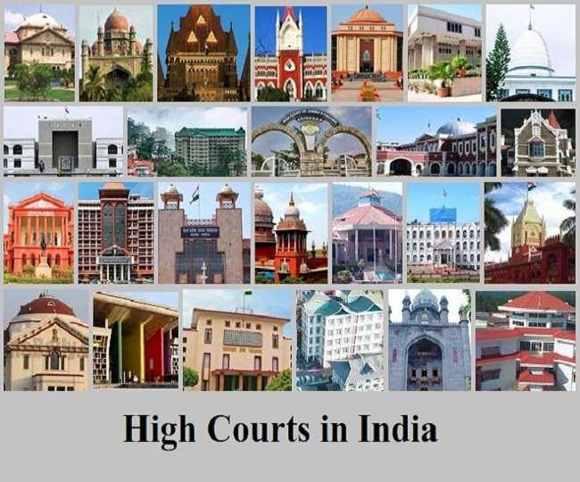 उच्च न्यायपालिका में व्यापक फेरबदल, 11 हाई कोर्ट के 15 जजों का हुआ तबादला