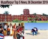 Top Muzaffarpur News of the day, 06 December 2019, दरभंगा संस्कृत विवि में वीसी की कार्यशैली जांचने पहुंची राजभवन की तीन सदस्यीय टीम, राष्ट्रपति रामनाथ कोविंद आएंगे मोतिहारी