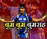 अपने पहले मैच में जसप्रीत बुमराह ने झटका था कप्तान विराट कोहली का विकेट