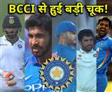 BCCI ने 4 धाकड़ क्रिकेटरों को दी जन्मदिन की बधाई, फिर भी छूट गया ये खिलाड़ी