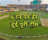 अंतरराष्ट्रीय T20 मैच में 6 रन पर ऑलआउट हो गई टीम, 8 बल्लेबाज नहीं खोल पाए खाता