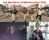 Top Agra News of the Day 06th December 2019, आगरा मंडल में हाई अलर्ट, कोहरे की चादर तनी, दरिंदों को मिले ऐसी ही सजा