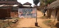 चीताडीह के ग्रामीणों ने खुद को किया लॉकडाउन