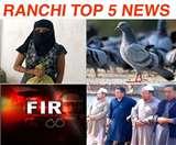 Top Ranchi News of the Day, 7th April 2020, ओड़िशा की युवती, इतिहास के शिक्षक, मर रहे कबूतर व कौअे, लॉकडाउन के उल्लंघन पर एफआइआर, विदेशियों की तलाश तेज