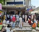 Lockdown in Gonda Day 14: गोंडा में बैंकों से रुपये निकालने के लिए उमड़ी भीड़, सोशल डिस्टेंसिंग की उड़ी धज्जियां