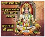 Hanuman Jayanti 2020: हनुमान जयंती पर हनुमान चालीसा और राम स्तुति से प्रसन्न होंगे बजरंगबली, जरूर करें हनुमान जी की आरती