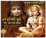 Hanuman Jayanti 2020: इस विधि से करें हनुमान जी की पूजा, जानें मुहूर्त, मंत्र, भोग एवं महत्व