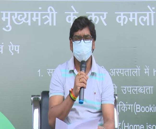 Khaskhabar/झारखंड में कोविड मरीज अब सरकारी और प्राइवेट हॉस्पिटल्स में ऑनलाइन बेड बुक करा सकेंगे। राज्य सरकार ने इसके लिए आज अमृत वाहिनी ऐप लांच किया है। इसके साथ ही सीएम हेमंत सोरेन ने