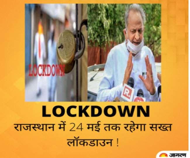 राजस्थान में 10 से 24 मई तक सख्त लॉकडाउन होगा लागू