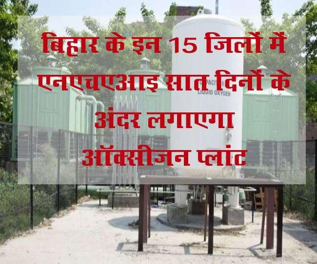 बिहार के 15 जिलों में एनएचएआइ लगाएगा ऑक्सीजन प्लांट। प्रतीकात्मक तस्वीर