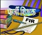 अनामिका की किसी को जानकारी नहीं, पते भी फर्जी, अलीगढ़ से लखनऊ रिपोर्ट भेजी