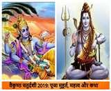 Vaikuntha Chaturdashi 2019: वैकुण्ठ चतुर्दशी को करें भगवान विष्णु और शिव की पूजा, जानें पूजा मुहूर्त, महत्व और कथा