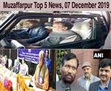Top Muzaffarpur News of the day, 07 December 2019, मुजफ्फरपुर के CJM कोर्ट में केंद्रीय मंत्री रामविलास पासवान पर हुआ मुकदमा, दो दिवसीय दौरे पर वाल्मीकिनगर पहुंचे उपमुख्यमंत्री सुशील मोदी
