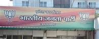 रायशुमारी पूरी, भाजपा जिलाध्यक्षों का चुनाव आज