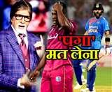 महानायक अमिताभ बच्चन ने गेंदबाजों की चेताया, विराट कोहली से 'पंगा' मत लेना