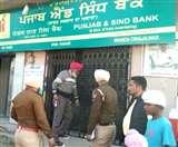 अमृतसर में दिनदहाड़े Punjab and Sindh Bank में लूट, CCTV की DVR ले गए लुटेरे